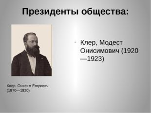 Президенты общества: Клер, Модест Онисимович (1920—1923) Клер, Онисим Егорови