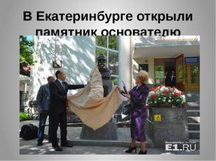 В Екатеринбурге открыли памятник основателю Уральского общества