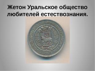 Жетон Уральское общество любителей естествознания.