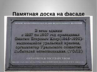 Памятная доска на фасаде Гимназии № 9, посвященная О. Е. Клеру