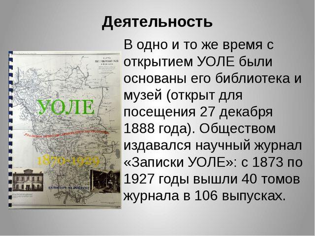 Деятельность В одно и то же время с открытием УОЛЕ были основаны его библиоте...