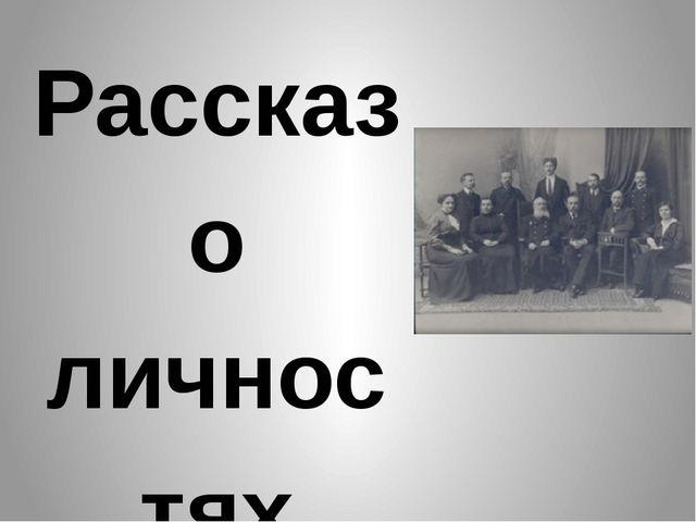 Рассказ о личностях УОЛЕ. Об Онисиме Егоровиче Клере достаточно сказать, что...
