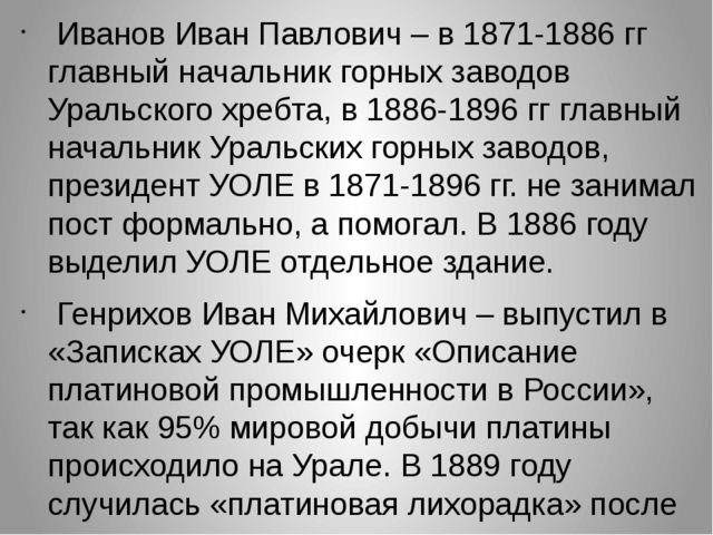 Иванов Иван Павлович – в 1871-1886 гг главный начальник горных заводов Ураль...