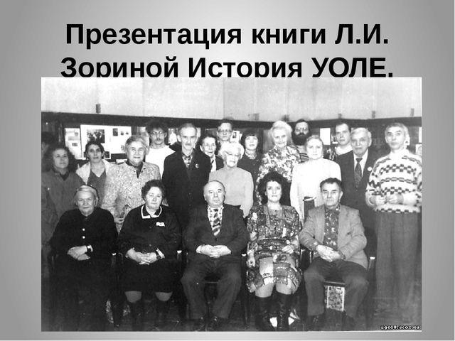 Презентация книги Л.И. Зориной История УОЛЕ.
