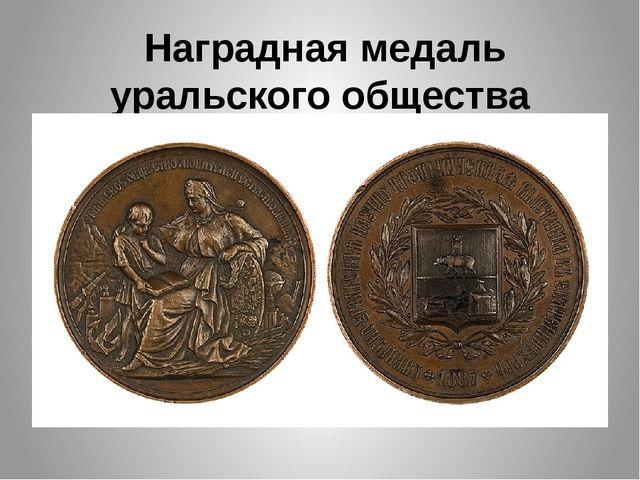 Наградная медаль уральского общества