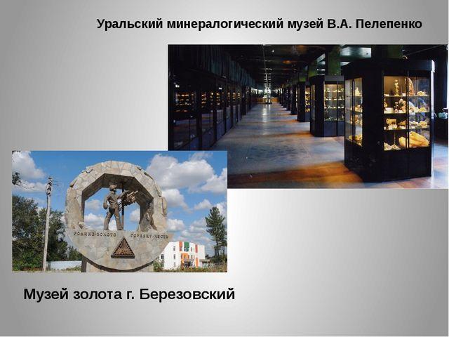 Уральский минералогический музей В.А. Пелепенко Музей золота г. Березовский