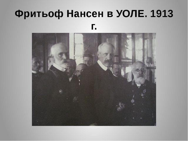 Фритьоф Нансен в УОЛЕ. 1913 г.
