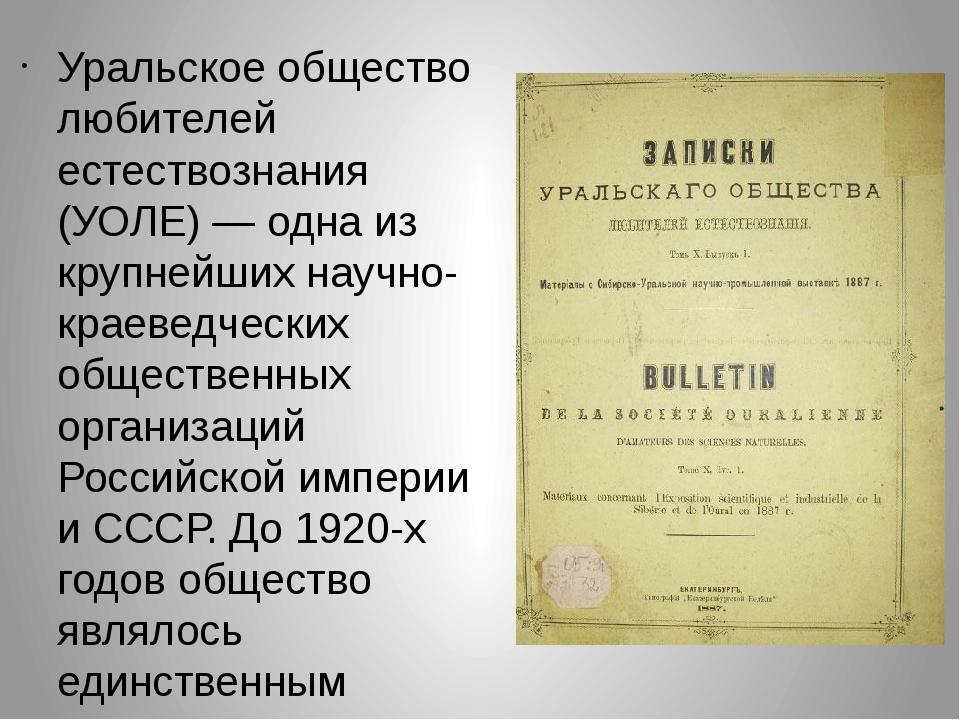 Уральское общество любителей естествознания (УОЛЕ) — одна из крупнейших научн...