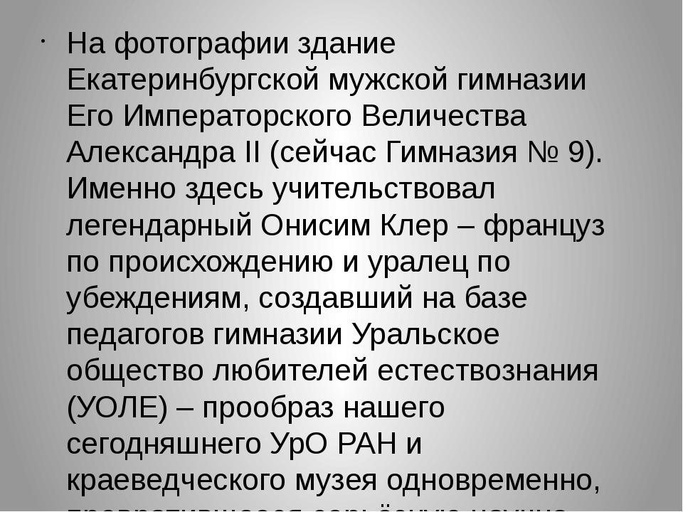 На фотографии здание Екатеринбургской мужской гимназии Его Императорского Вел...