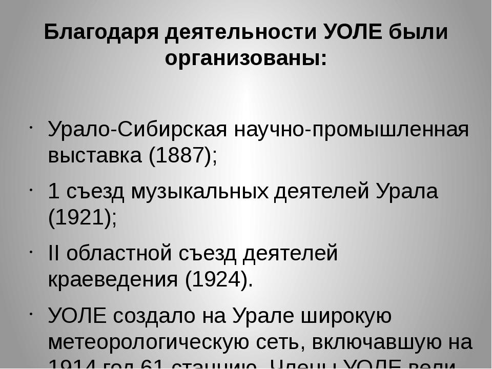 Благодаря деятельности УОЛЕ были организованы: Урало-Сибирская научно-промышл...