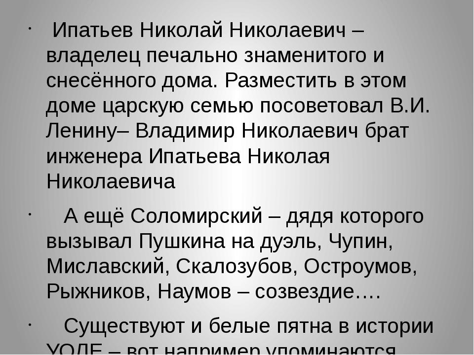 Ипатьев Николай Николаевич – владелец печально знаменитого и снесённого дома...
