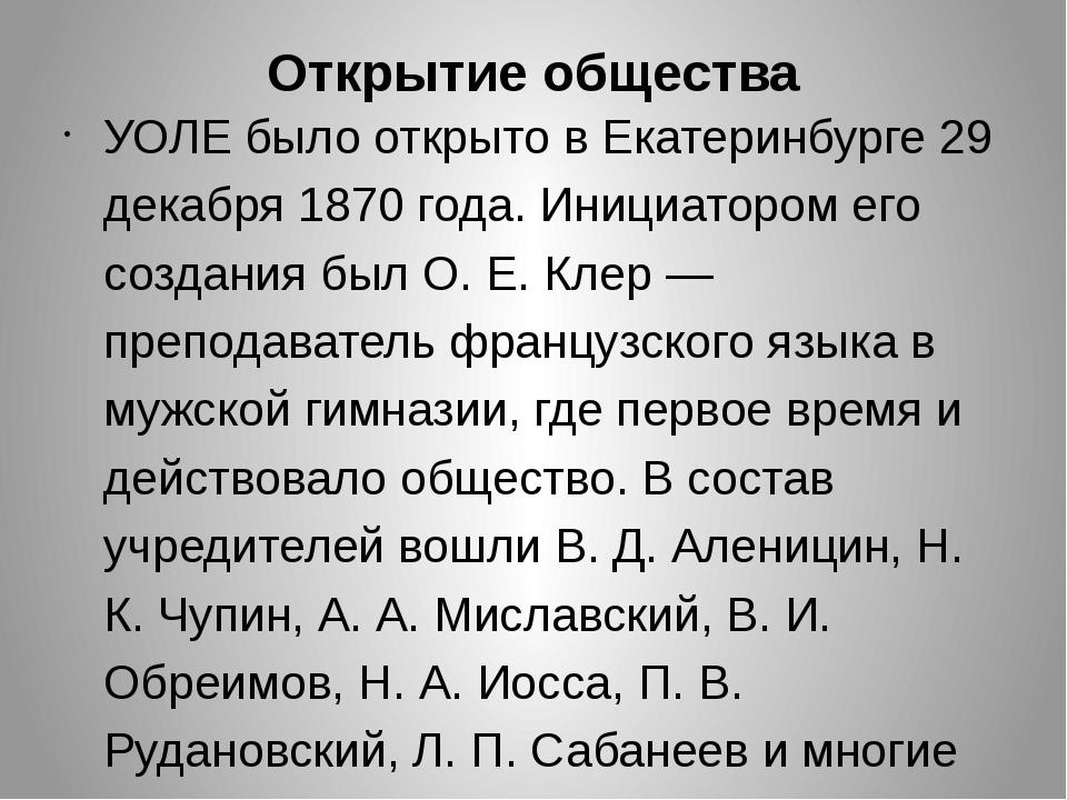 Открытие общества УОЛЕ было открыто в Екатеринбурге 29 декабря 1870 года. Ини...