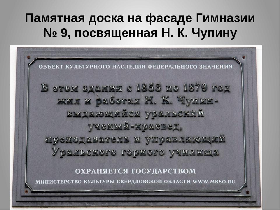 Памятная доска на фасаде Гимназии № 9, посвященная Н. К. Чупину