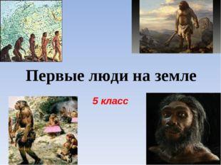 Первые люди на земле 5 класс