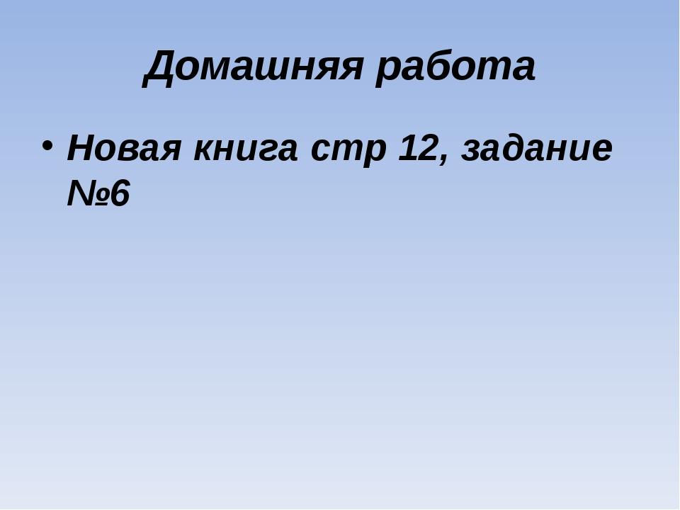 Домашняя работа Новая книга стр 12, задание №6