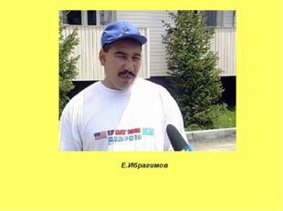 Е.Ибрагимов