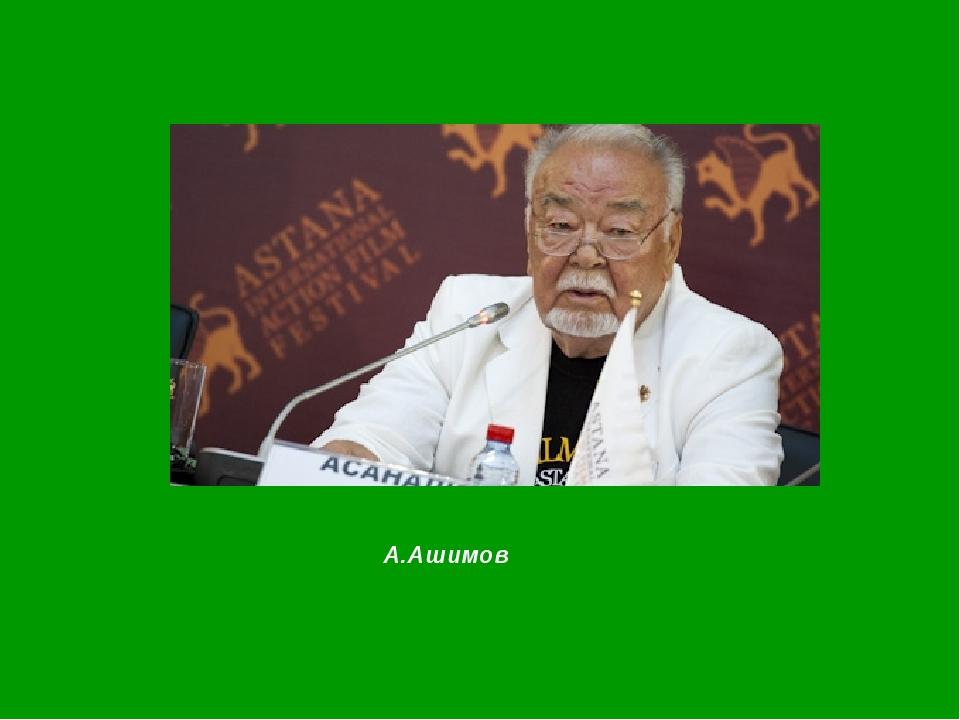 А.Ашимов
