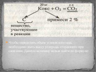 Чтобы определить объем углекислого газа, необходимо знать массу углерода, сго