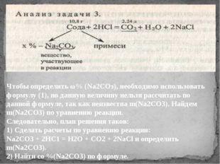 Чтобы определить ω% (Na2СОз), необходимо использовать формулу (1), но данную