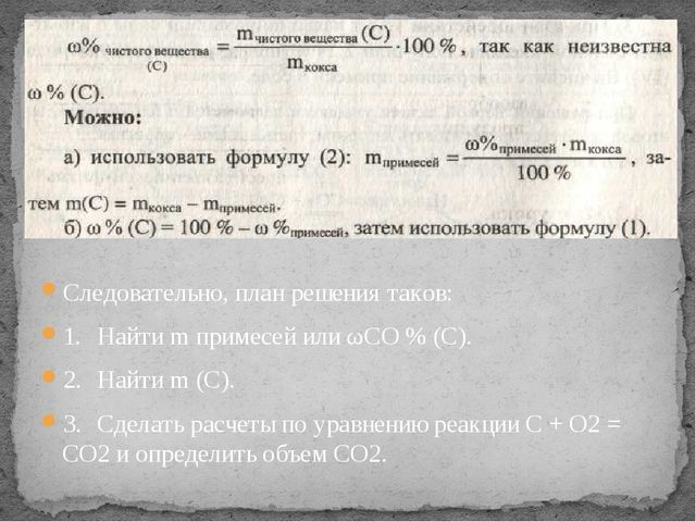 Следовательно, план решения таков: 1.Найти m примесей или ωСО % (С). 2.Найт...