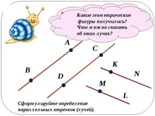 Начертите две пары параллельных прямых. А В С D На одной паре прямых отметьт