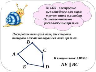 № 1370 - построение выполняйте с помощью треугольника и линейки. Опишите вза