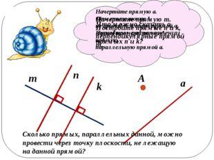 Начертите прямую m. Постройте прямые n и k, перпендикулярные прямой m. m n k
