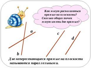 Проведите две прямые так, чтобы у них было разное взаимное расположение на п