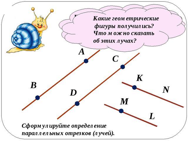 Начертите две пары параллельных прямых. А В С D На одной паре прямых отметьт...