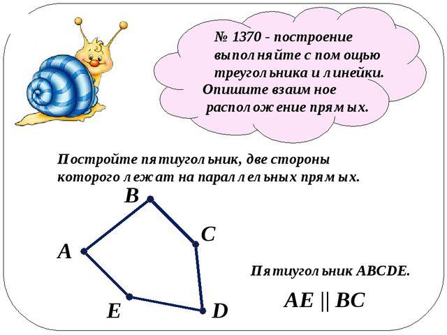 № 1370 - построение выполняйте с помощью треугольника и линейки. Опишите вза...