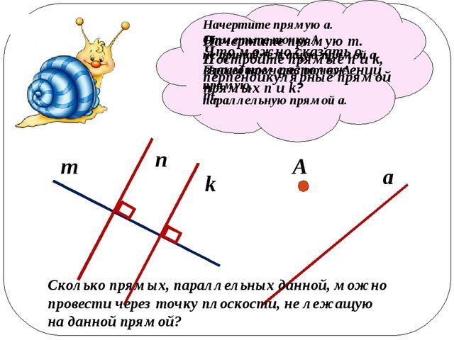Начертите прямую m. Постройте прямые n и k, перпендикулярные прямой m. m n k...