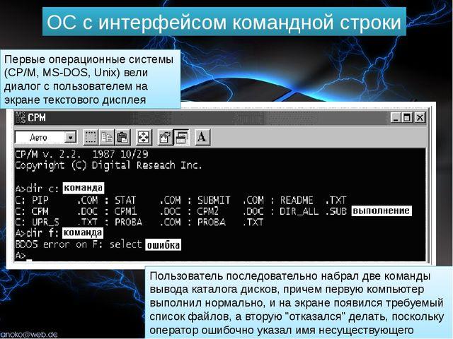 """Алиакберова А.А. МКОУ """"Осыпнобугорская СОШ"""" ОС с интерфейсом командной строки..."""