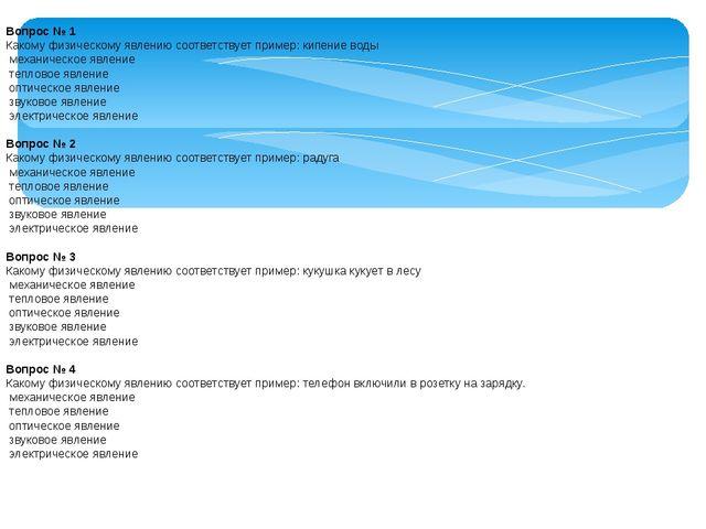 ИСПОЛЬЗУЕМЫЕ ИСТОЧНИКИ 1. А.В. Пёрышкин. Физика 7кл.: учебник для общеобразов...
