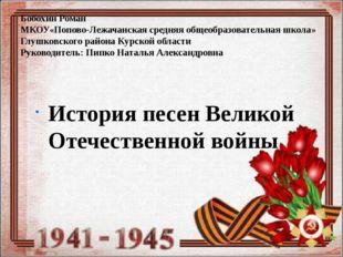 Бобохин Роман МКОУ«Попово-Лежачанская средняя общеобразовательная школа» Глуш