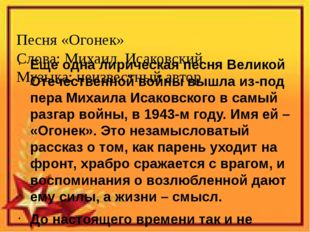 Песня «Огонек» Слова: Михаил Исаковский Музыка: неизвестный автор  Еще одна