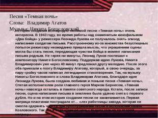 Песня «Темная ночь» Слова: Владимир Агатов Музыка: Никита Богословский Истор