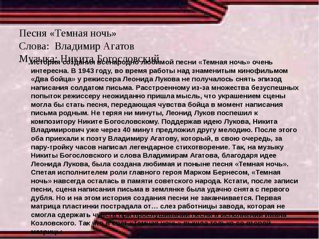 Песня «Темная ночь» Слова: Владимир Агатов Музыка: Никита Богословский Истор...