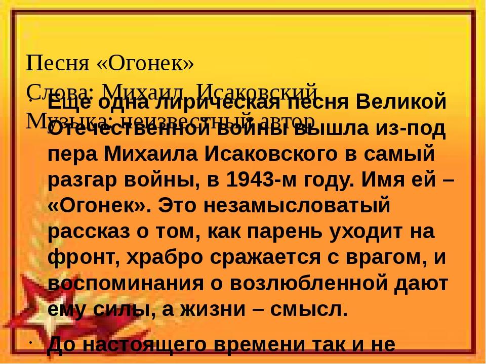 Песня «Огонек» Слова: Михаил Исаковский Музыка: неизвестный автор  Еще одна...