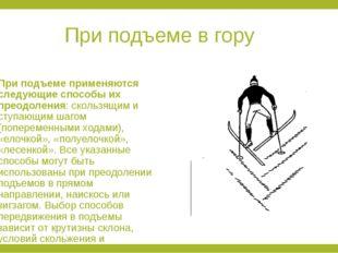 При подъеме в гору При подъеме применяются следующие способы их преодоления: