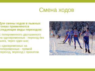 Смена ходов Для смены ходов в лыжных гонках применяются следующие виды перех