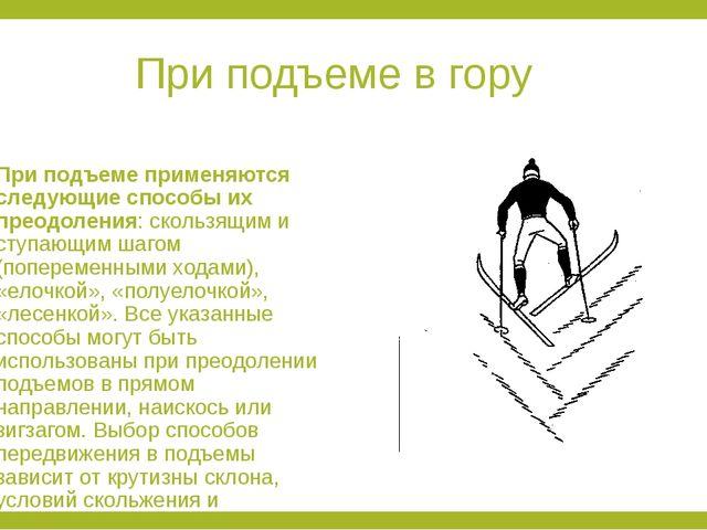 При подъеме в гору При подъеме применяются следующие способы их преодоления:...