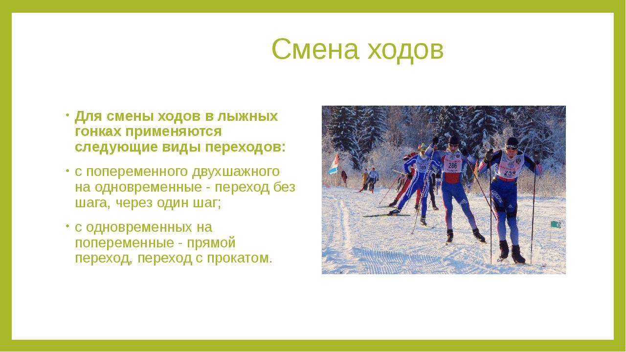 Смена ходов Для смены ходов в лыжных гонках применяются следующие виды перех...