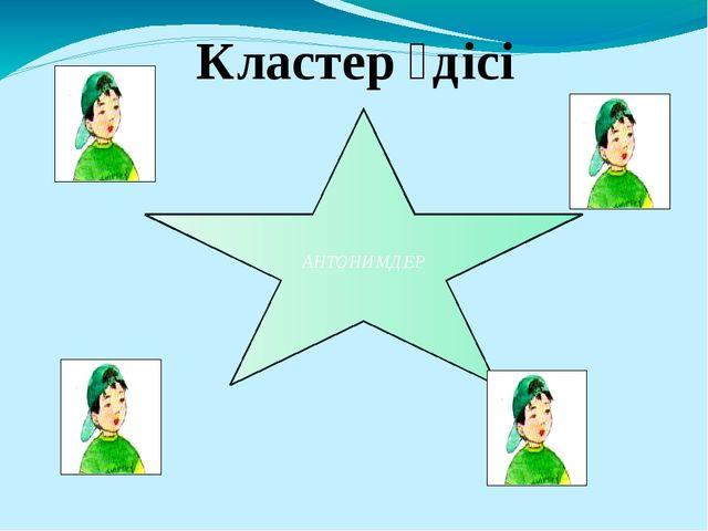Кластер әдісі АНТОНИМДЕР