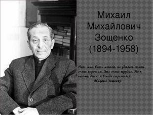 Михаил Михайлович Зощенко (1894-1958) Нет, мне, быть может, не удалось стать
