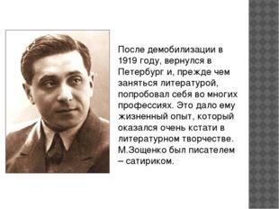 После демобилизации в 1919 году, вернулся в Петербург и, прежде чем заняться