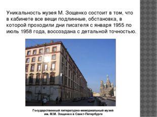 Государственный литературно-мемориальный музей им. М.М. Зощенко в Санкт-Петер