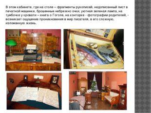 В этом кабинете, где на столе – фрагменты рукописей, недописанный лист в печа