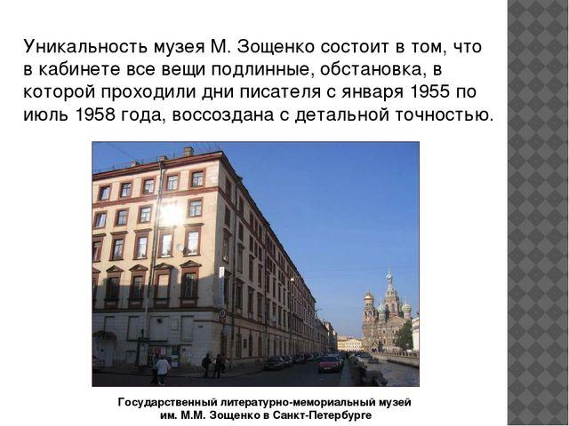 Государственный литературно-мемориальный музей им. М.М. Зощенко в Санкт-Петер...