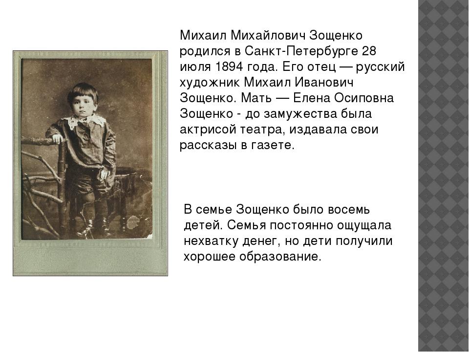 Михаил Михайлович Зощенко родился в Санкт-Петербурге 28 июля 1894 года. Его о...
