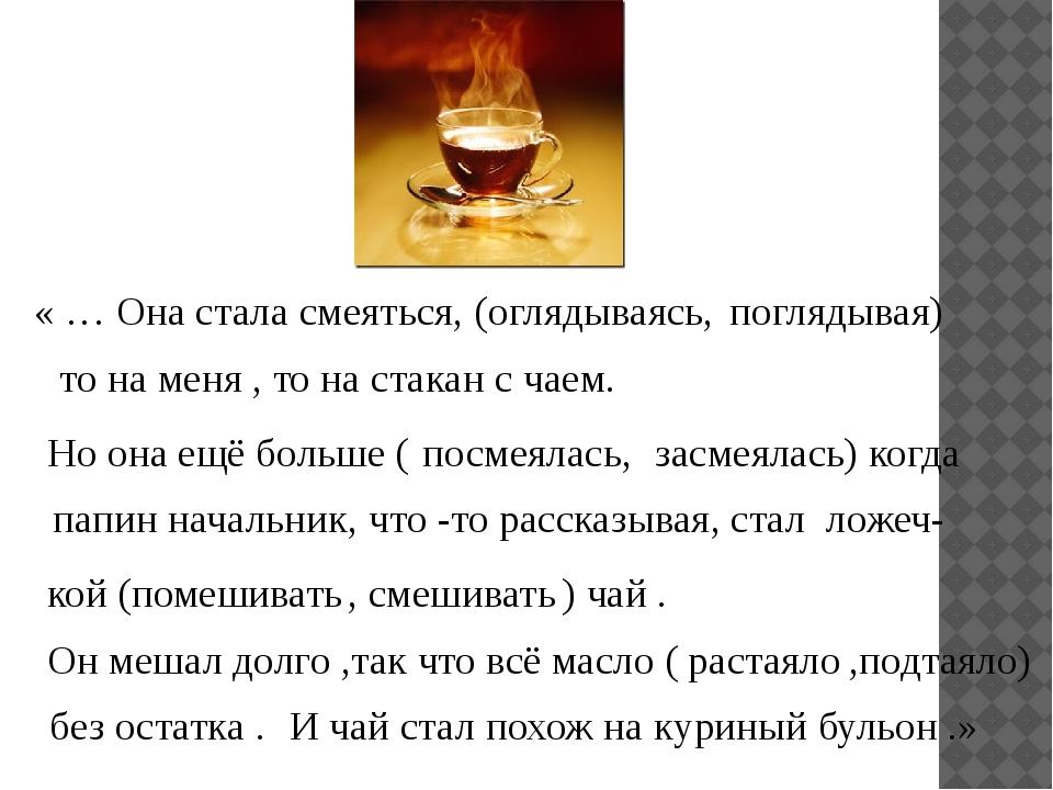 « … Она стала смеяться, ( оглядываясь, то на меня , то на стакан с чаем. Но о...